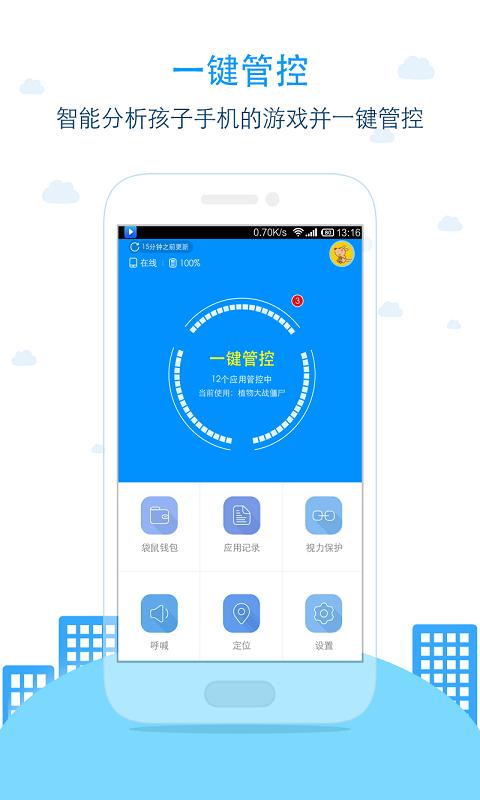 袋鼠家app孩子端官网下载图1: