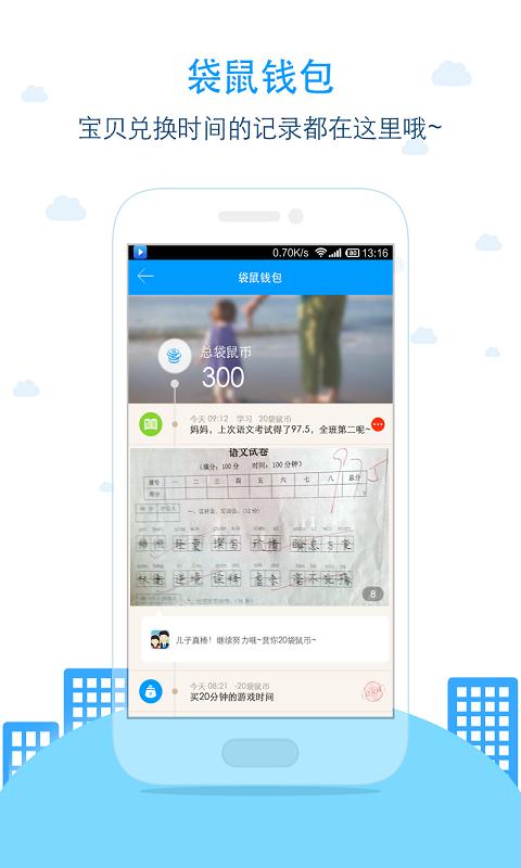 袋鼠家app孩子端官网下载图3: