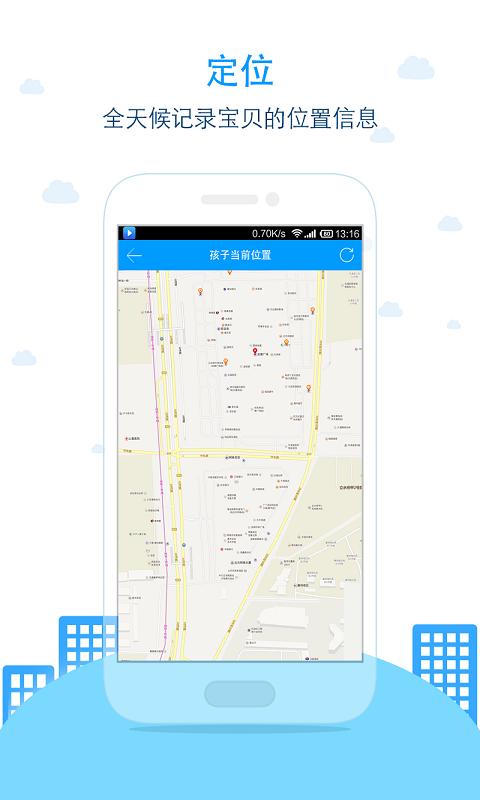 袋鼠家app孩子端官网下载图5: