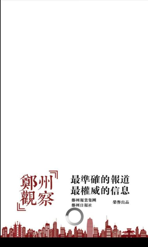 郑州观察app下载手机版图1: