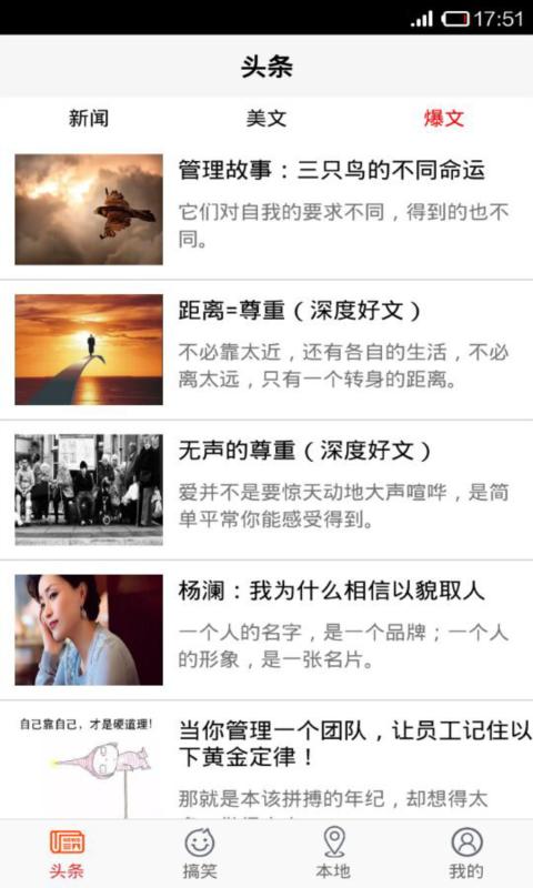 上本地app下载手机版图3: