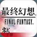 最终幻想觉醒官方版