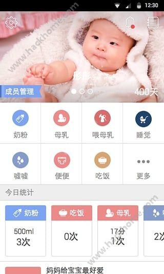 奶牛育儿app手机版下载图5: