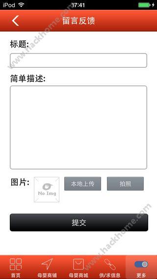 母婴门户app下载手机版图3: