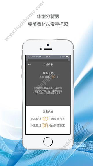 宝宝称app手机版下载图3: