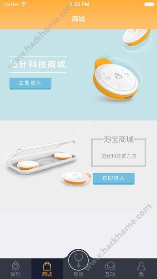 脉针app下载手机版图3: