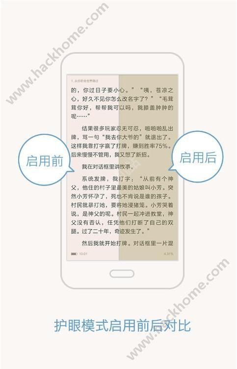 简单护眼下载手机版app图1:
