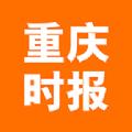 重庆时报app