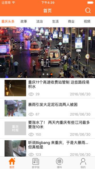 重庆时报app下载官方手机版图1: