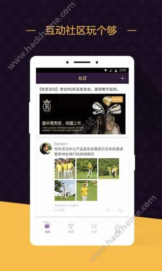 乐视高尔夫app安卓版下载图1: