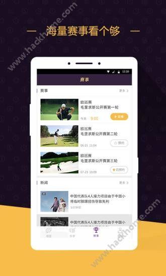 乐视高尔夫app安卓版下载图3: