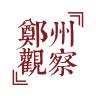 郑州观察app