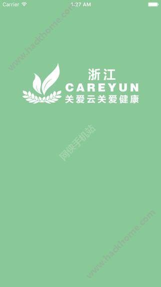 浙江关爱体检app下载手机版图1: