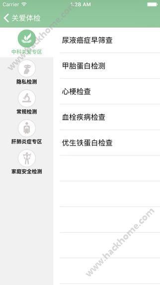 浙江关爱体检app下载手机版图3: