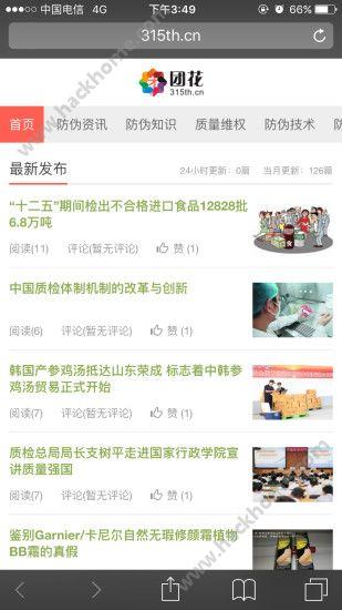 团花资讯下载手机版app图1: