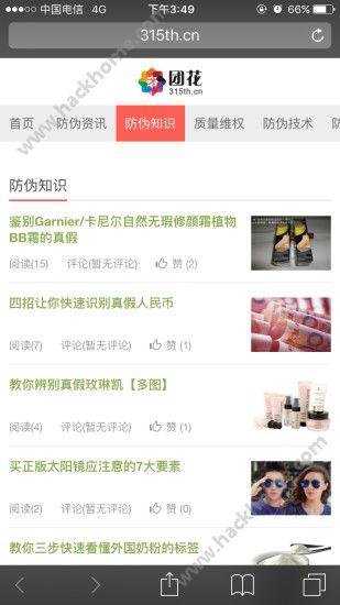 团花资讯下载手机版app图3: