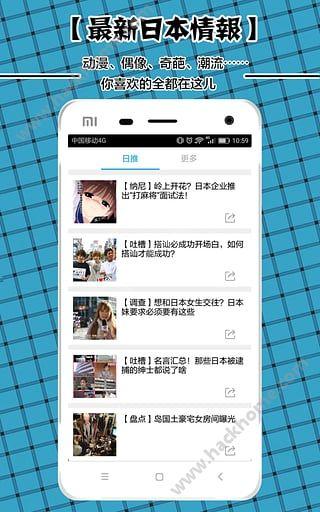 日推下载app手机版图1: