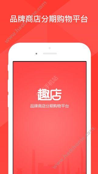 趣店app官网下载图1: