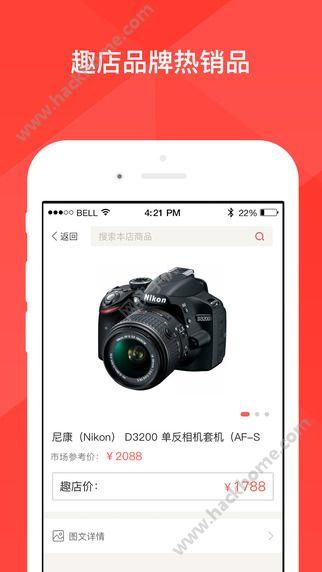 趣店app官网下载图3: