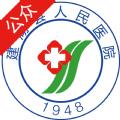 建湖人民医院app