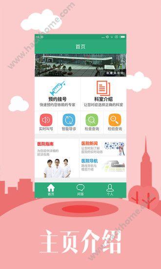 江苏建湖人民医院app下载手机版图1: