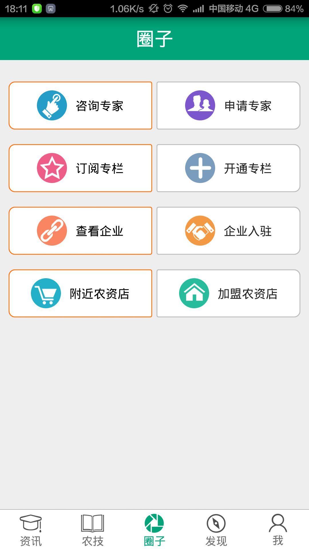 金草帽app下载手机版图3: