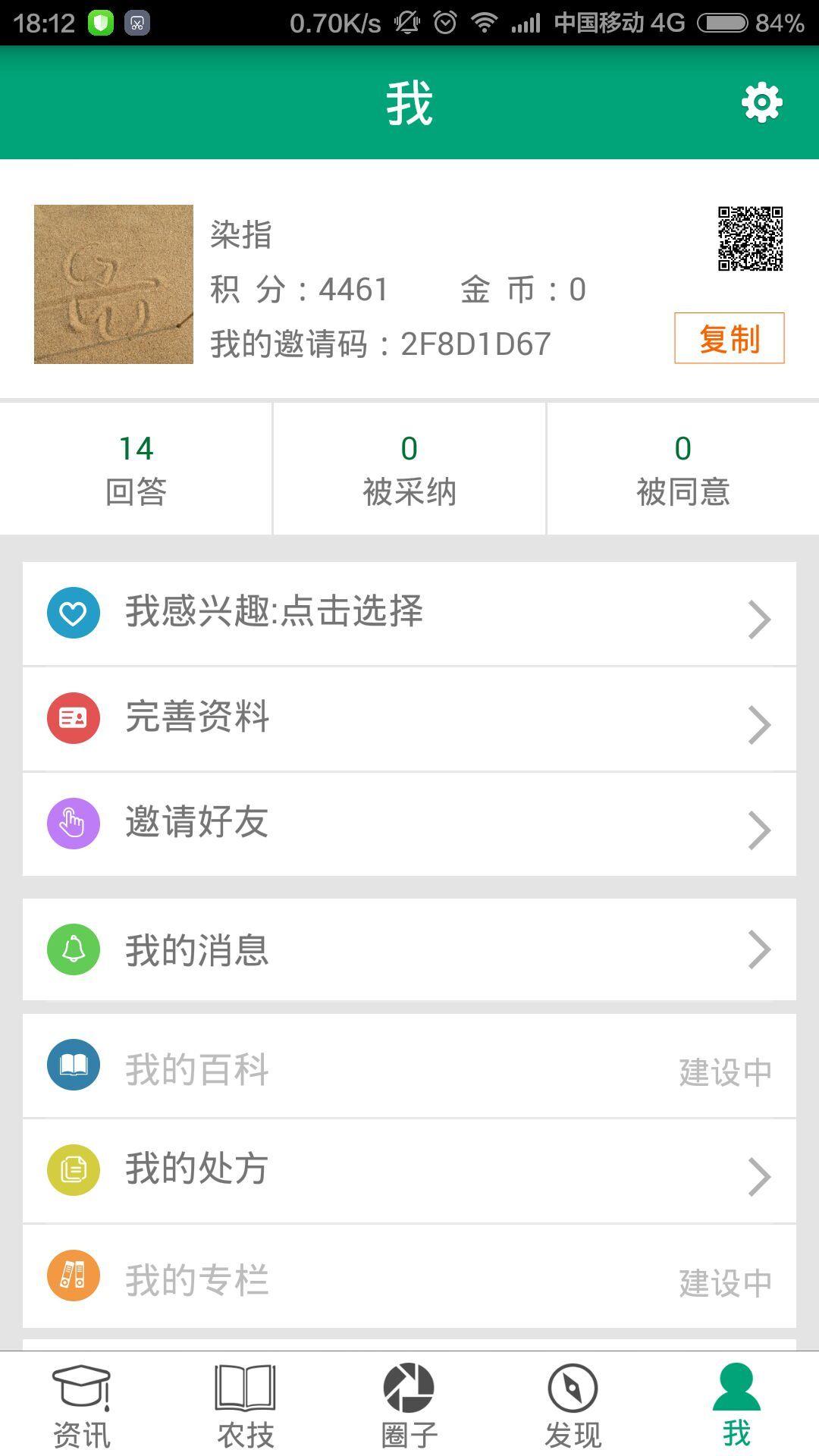 金草帽app下载手机版图5: