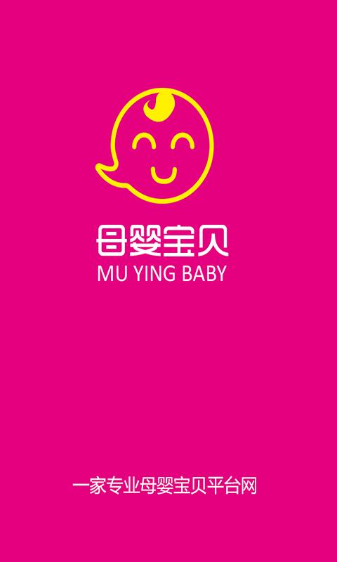 母婴宝贝app手机版软件下载图1: