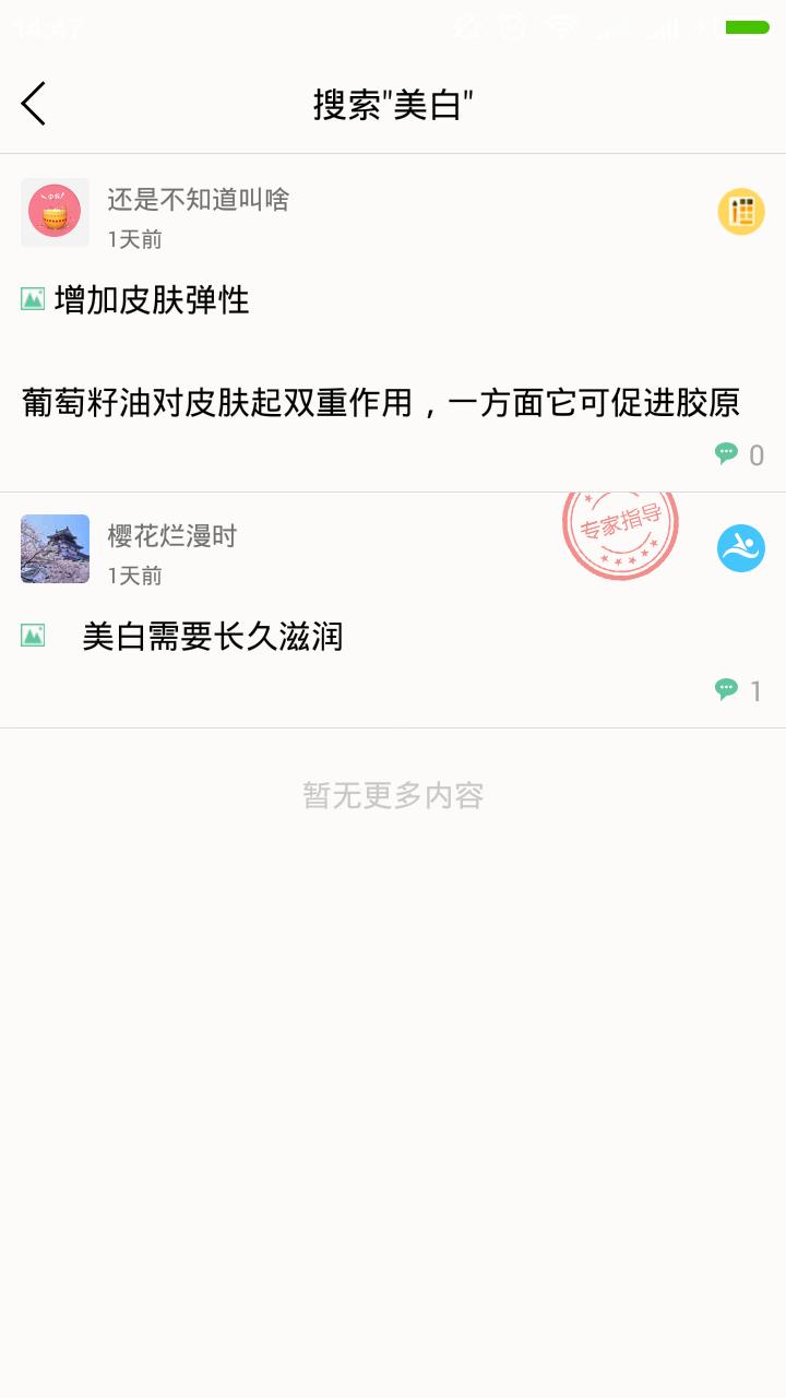 寻美美容app下载官网软件图5: