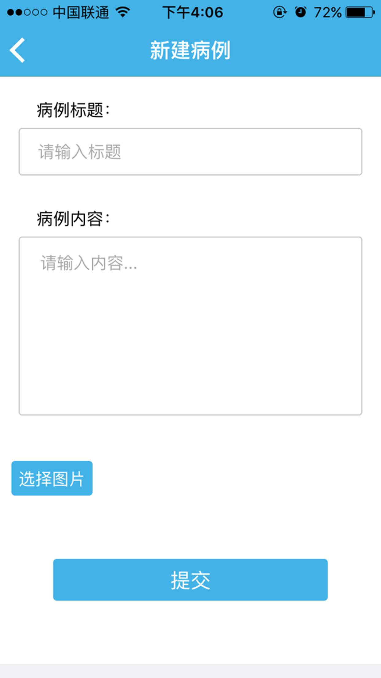 有益康软件下载官网app图3: