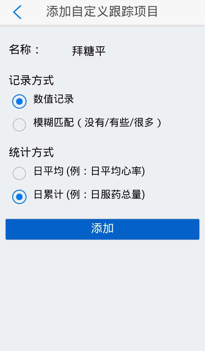 健康日志官网app下载安装图5:
