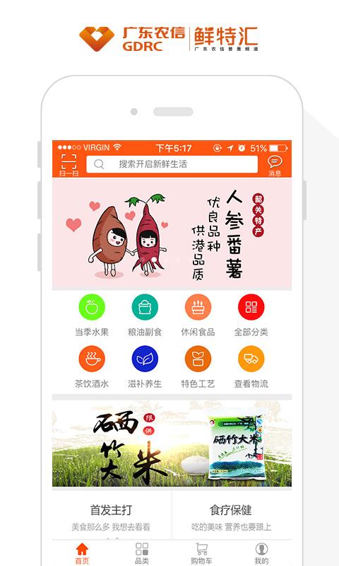 鲜特汇app下载手机版图1: