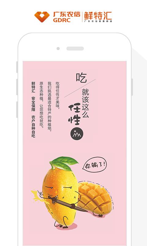 鲜特汇app下载手机版图3: