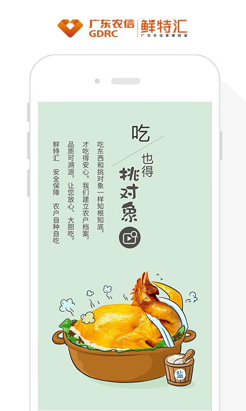 鲜特汇app下载手机版图5: