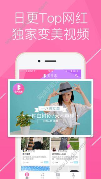 变美志下载手机版app图1: