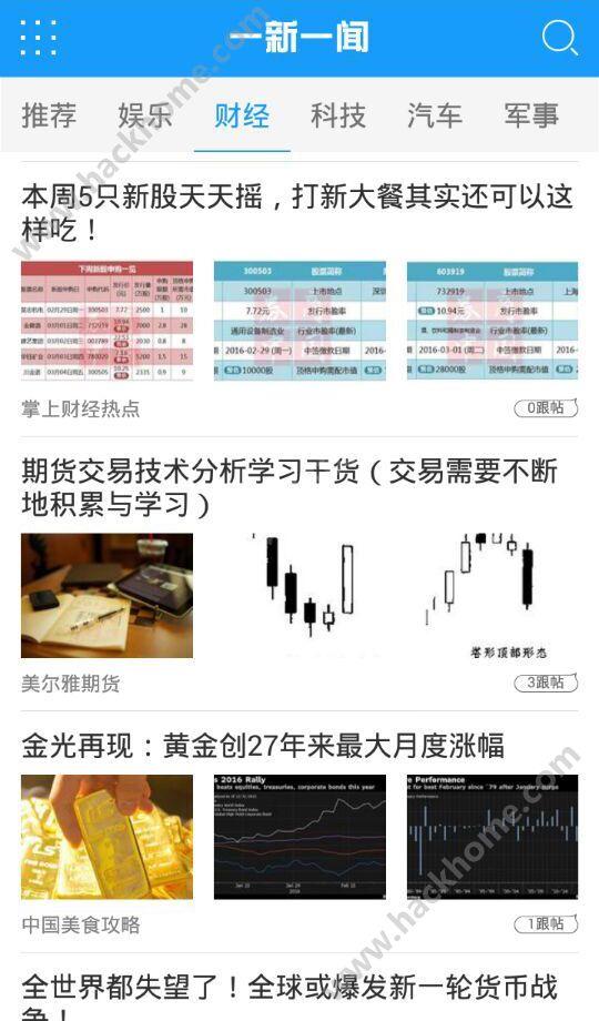 一新一闻下载官网版app图1: