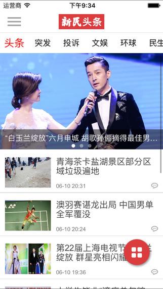 新民晚报邻声app下载官方手机版图1: