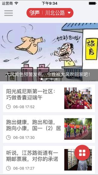 新民晚报邻声app下载官方手机版图3:
