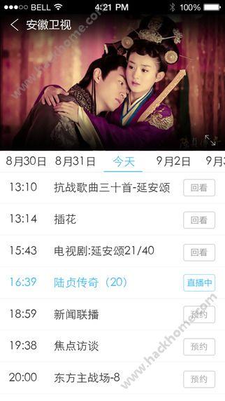河北健康电视app下载手机版图3:
