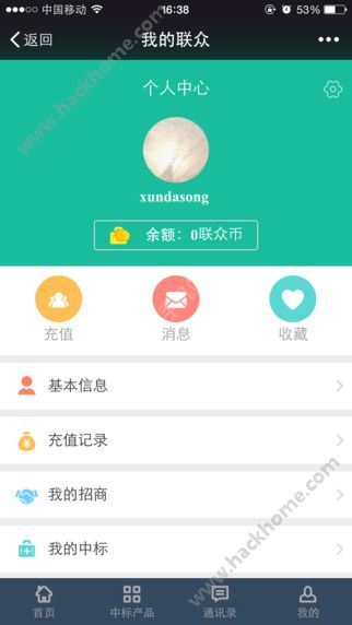 联众医药网下载手机版app图1: