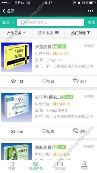 联众医药网下载手机版app图3: