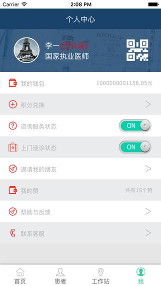 易家健康软件下载手机版app图1: