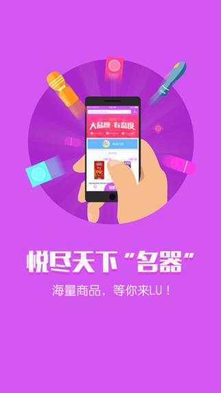任性有趣商城下载手机版app图1: