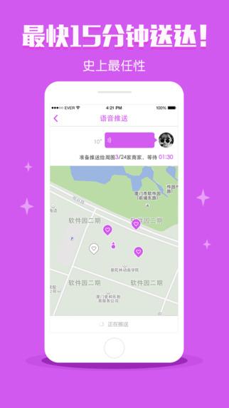 任性有趣商城下载手机版app图3: