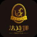 法诗娜app