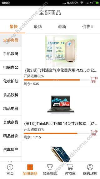 甜橙乐购众筹夺宝软件app官方下载图1: