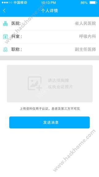 宜嘉健康医生端app官方下载安装图1: