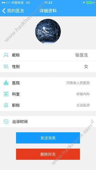 宜嘉健康医生端app官方下载安装图3: