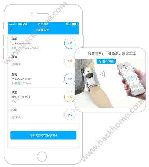 宜嘉健康官网app软件下载图3: