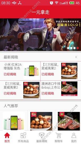 一元拿走app官网下载图1: